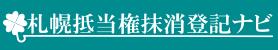 札幌抵当権抹消登記ナビ